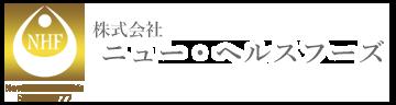 株式会社ニュー・ヘルスフーズ
