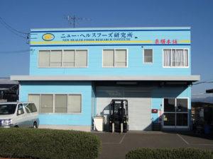 ニュー・ヘルスフーズ 自社工場(静岡県焼津市)